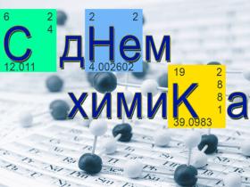 Примите искренние поздравления с профессиональным праздником - Днем химика!