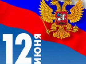Примите искренние поздравления с главным государственным праздником – Днем России!
