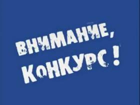 Положение о проведении конкурса на лучший эскизный проект стелы памяти основателям п. Приютово