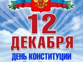 День Конституции Российской Федерации!