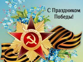 71-ая годовщина Победы в Великой Отечественной войне в р.п.Приютово