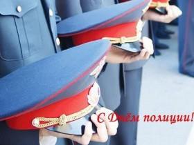 Уважаемые сотрудники полиции, ветераны органов внутренних дел!